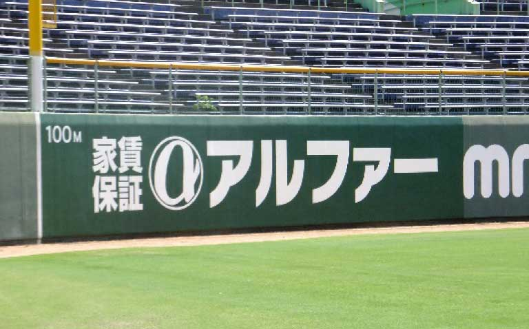 宮崎/KIRISHIMAサンマリンスタジアム宮崎