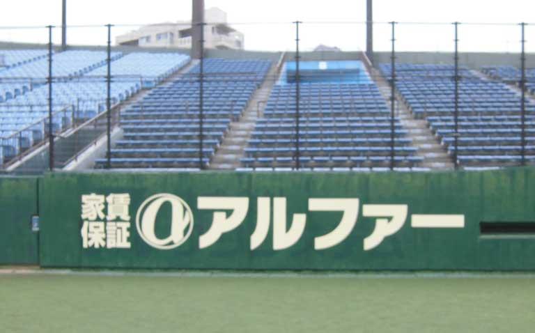 長崎/長崎県営球場